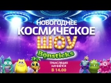 LIVE: Прямая трансляция Новогоднего шоу Бонстиков из