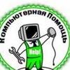 Ремонт ноутбуков и компьютеров Череповец Вологда