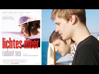 LICHTES MEER / Сияние моря - 2015