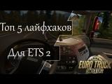 [Сталкер Брут] Топ 5 лайфхаков для ETS 2 ✬ Особенности в настройках игры