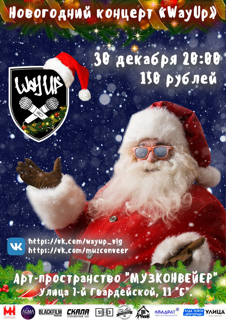Афиша Волгоград Большой Новогодний концерт WAYUP (30 декабря 20