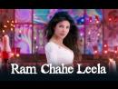 Ram Chahe Leela | Ram Leela | Indian Films | Рам и Лила | RUS SUB