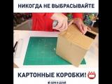 Никогда не выбрасывайте картонные коробки!