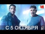 Дублированный трейлер фильма «Бегущий по лезвию 2049»
