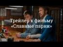 Славные парни (2016) - Трейлер