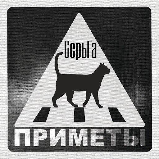 СерьГа альбом Приметы