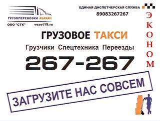 Дать объявление хакасия красноярский край подать объявление в омске на авито