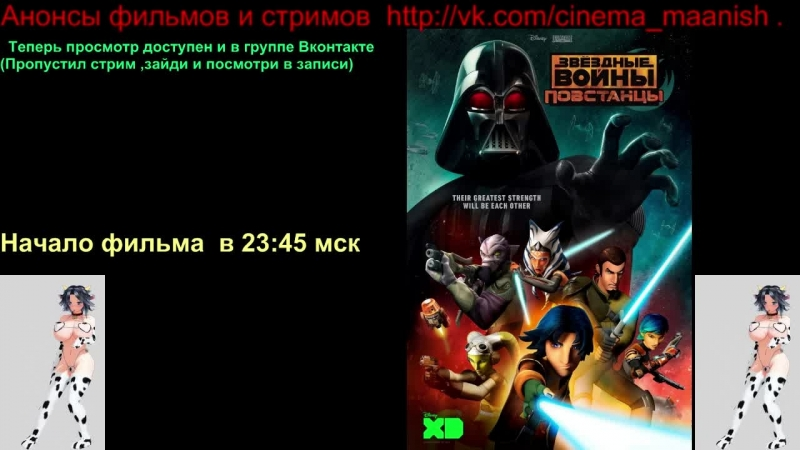 Звёздные войны: Повстанцы 1-й сезон (12,13,14) .2-й сезон (1,2,3 серии)
