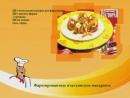 Фаршированные итальянские макароны (видеоприложение к журналу Домашний ресторан)