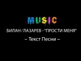 Сергей Лазарев & Дима Билан - Прости (Lyrics, Текст Песни)