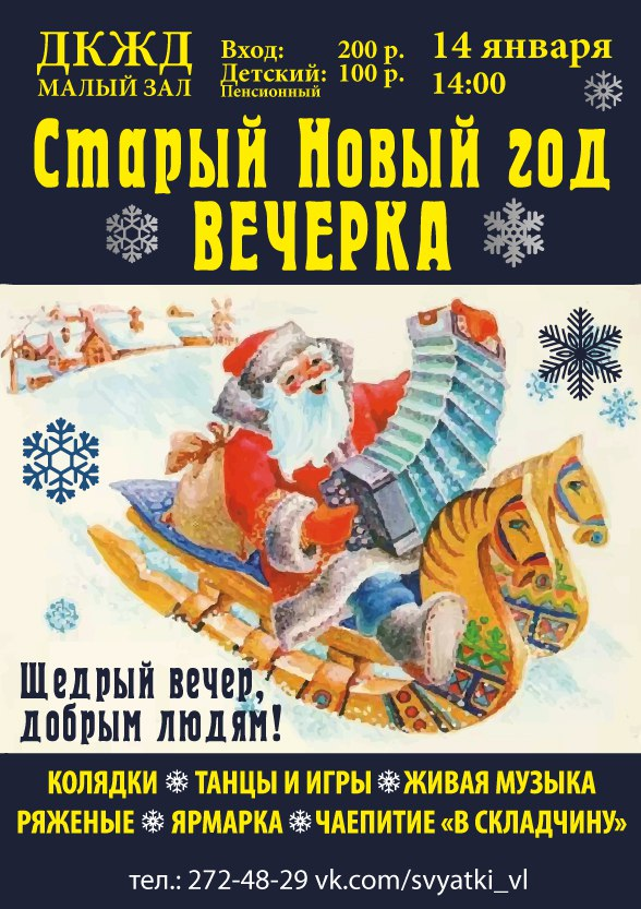 Афиша Владивосток Святочная вечерка
