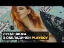 Девушка с обложки как луганчанка стала лицом Playboy