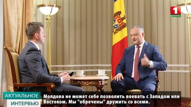 Молдова не может себе позволить воевать с Западом или Востоком. Мы обречены дружить со всеми.