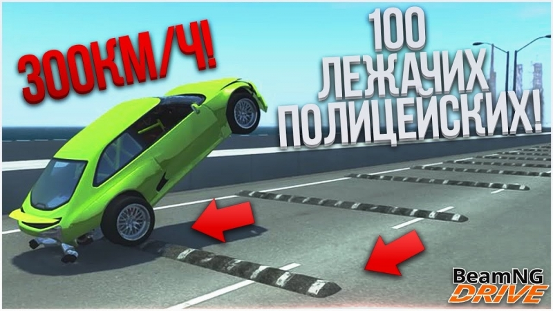 [Bulkin] 100 ЛЕЖАЧИХ ПОЛИЦЕЙСКИХ! ВЛЕТАЕМ НА 300 КМ/Ч! (BEAM NG DRIVE)
