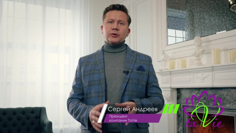 Сергей Андреев президент и основатель TaVie Company