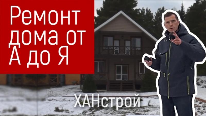 Ремонт дома. Строительство домов в Красноярске. ХАНстрой