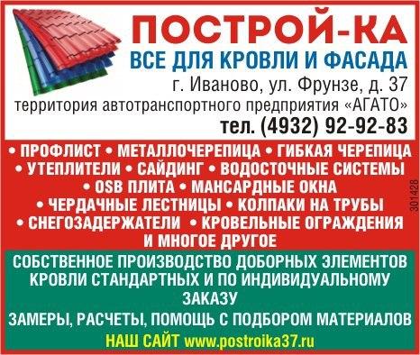 www.postroika37.ru