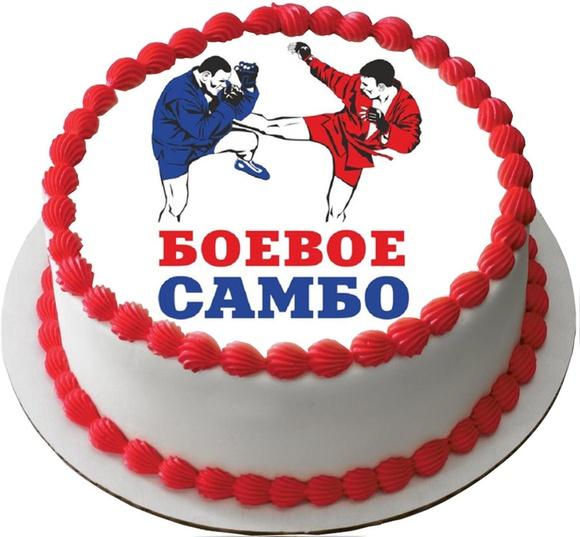 Поздравить с днем самбо тренера
