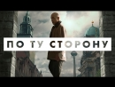 П|о T|y cT|oPo|Hy 1 сезон 9 серия
