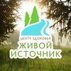 """Оздоровительный центр """"Живой Источник"""" Молоково"""