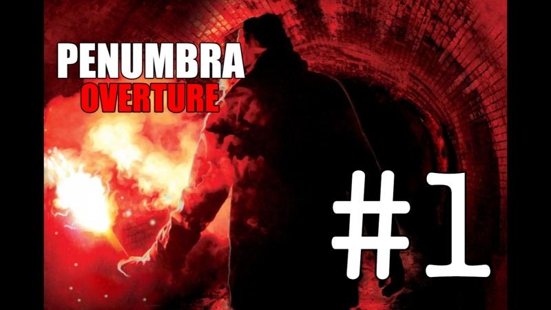 Penumbra:Overture > Пещерные приключения > 1
