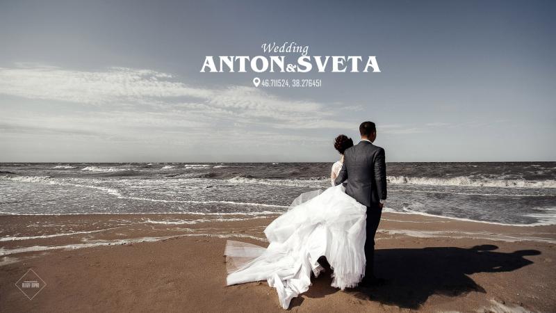 AntonSvetahightlight