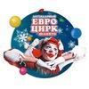 #ЕвроциркВладимир Новогодняя елка в Евроцирке