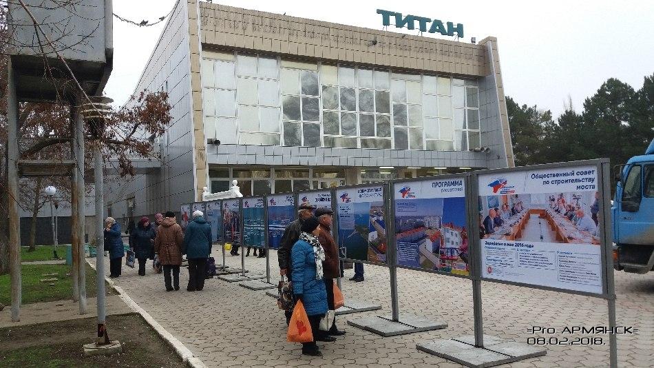 В Армянске на день воссоединения Крыма с Россией прошла выставка перемен