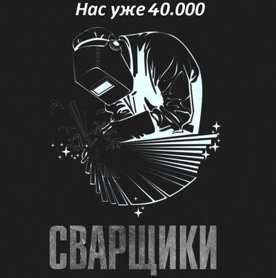 СВАРКА И СВАРЩИКИ ВКонтакте