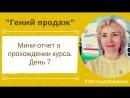 Наталья Иваненко. Мини-отчет о тренинге Гений продаж - День 7