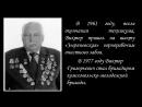 нк400,курсна400-МБОУ СОШ 56 Герои города- Бовт Виктор Григорьевич