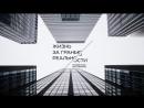 Слайд-трейлер «Жизнь за гранью реальности»