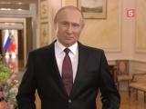 Владимир Путин в стихах поздравил женщин