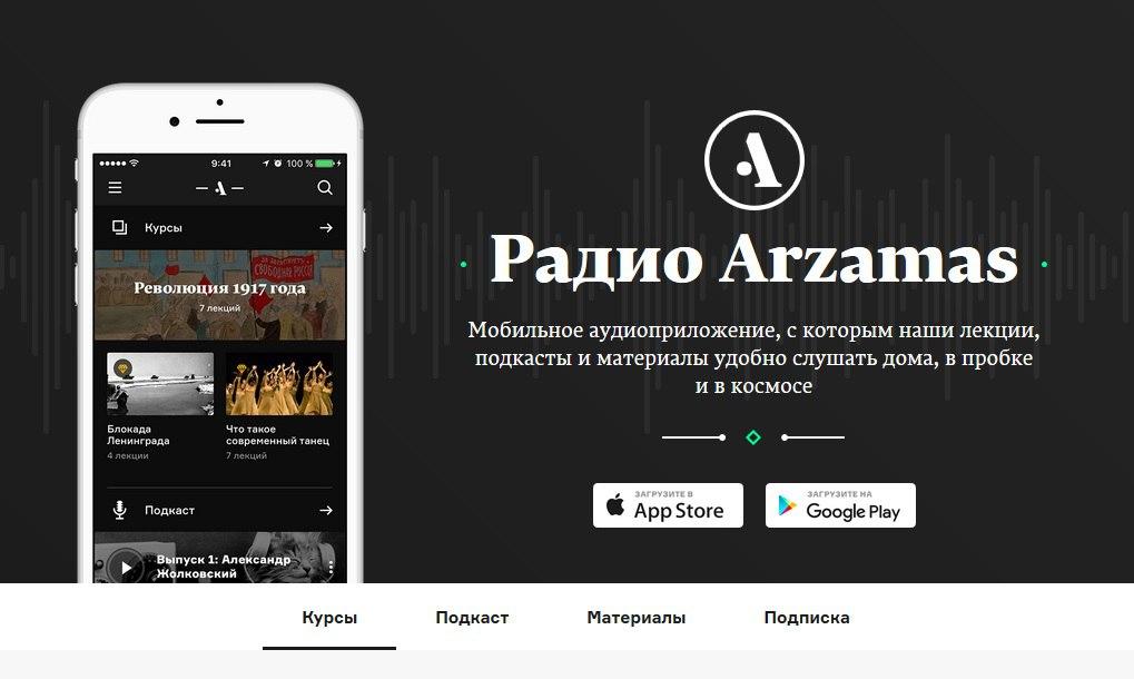 Просветительский проект Arzamas SpGhhwhzIco