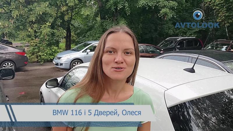 AVTOLOOK Видео Отзыв Олеся BMW 116 i 5 Дверей