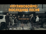 Премьера! Каспийский Груз - #пуливобойме / Последняя песня (05.10.2017)