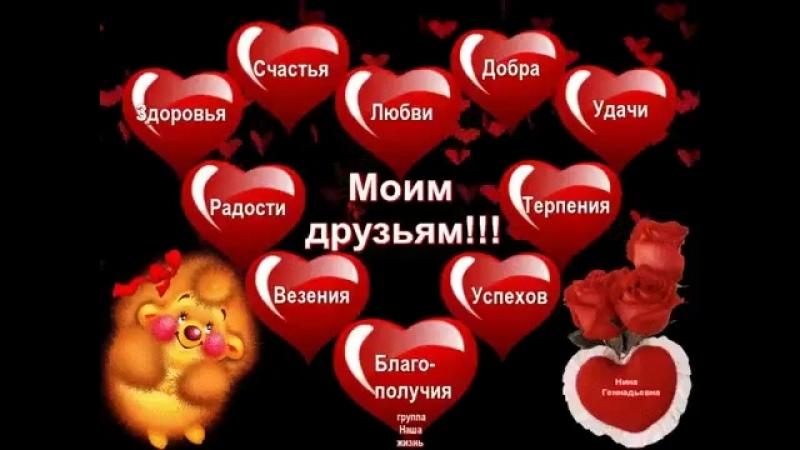 Будьте счастливы, любимые друзья, Пусть сердца любовью наполняются! Нежных чувств желаю всем вам я, Пусть они все время укрепляю