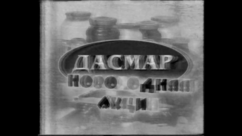 Региональный рекламный блок №6 [г. Абакан] (НТВ, 29 декабря 2005) [Агентство рекламы Медведь]