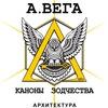 Архитектура, строительство, дизайн Севастополь