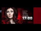 Тайны Чапман 25 октября на РЕН ТВ