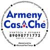 ArmenyCasa Челябинск СальсаБачатаРеггетонАфро