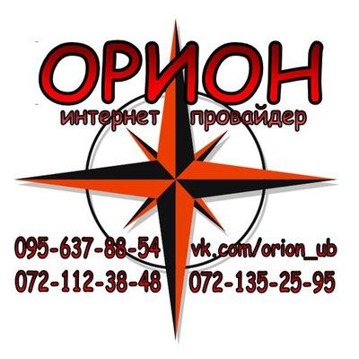 Интернет-Орион-Юбилейный Орион