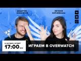 Фогеймер-стрим. Евгения Корнеева и Артём Комолятов играют в Overwatch