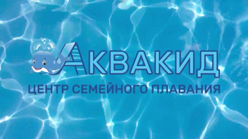 Логотип центра семейного плавания АкваKid 2018