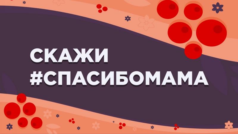 СПАСИБОМАМА 2017: Екатерина (Интерсвязь)
