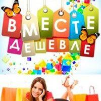 Совместные покупки Украина  для мам для пап для   ВКонтакте b6e273ff9e6
