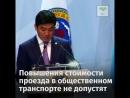 О чем говорил аким Алматы Бауыржан Байбек на отчётной встрече с населением?