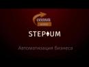 1872 ДОЛЛАРА ЗА 10 ДНЕЙ STEPIUM это не elysium company как приглашать в млм бизнес 2