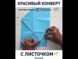 Красивый конверт с листочком