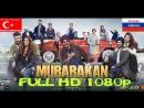 Совет да любовь 2017 Full HD 1080p - Mubarakan 2017 Türkçe Altyazılı Full HD 1080p